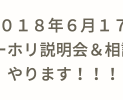 【プロジェクト始動】2018年6月17日ワーホリ説明会&相談会